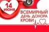 Неделя донорства с 14 по 19 июня 2021 года